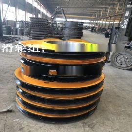 厂家直销起重机滑轮组 铸钢滑轮组轧制滑轮组型号齐全