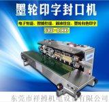 FRD-1000型自動墨輪印字封口機