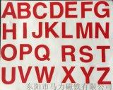 PVC塑料软磁铁 橡胶磁条厂家 字母贴磁铁片生产厂家 长条形橡胶磁条