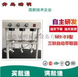 三联自动萃取器搅拌式萃取器萃取仪