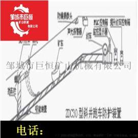 矿用跑车防护装置 挡车栏 跑车防护装置