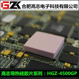 高导热绝缘片HGZ-4500GP找高志电子科技