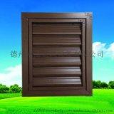 廠家直銷各種規格外牆裝飾鋁合金 鋅鋼百葉窗 護欄
