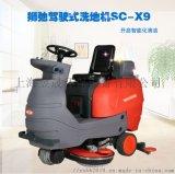 江蘇常州寫字樓地下車庫手推式洗地機全自動駕駛式洗地機X9