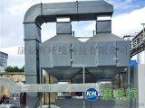 佛山有机废气处理设备制造商-康景辉环境科技