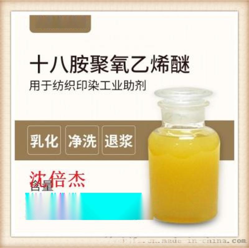 十八胺聚氧乙烯醚AC-1830 纺织印染助剂