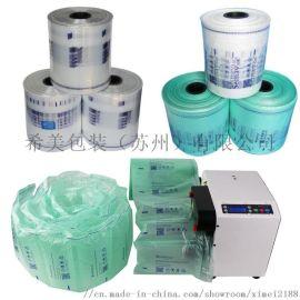 Semayair气泡膜缓冲气垫机填充袋