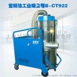 獅弛電動大功率工業吸塵器紡織廠用電瓶式工業吸塵器