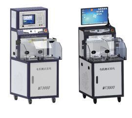 异步电机综合测试系统
