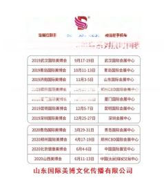 2020年参加北京美博会
