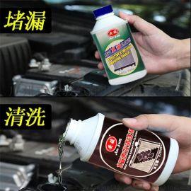 汽车用品水箱堵漏剂水箱补漏剂汽车发动机水箱清洗剂