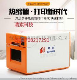 硕方TP-2000热敏打印机价格
