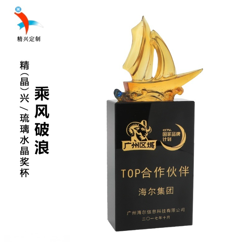 廣州琉璃商務禮品 特色琉璃水晶紀念獎盃定製