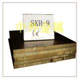 中外品牌SKH9高速钢板SKH-9圆钢棒热处理