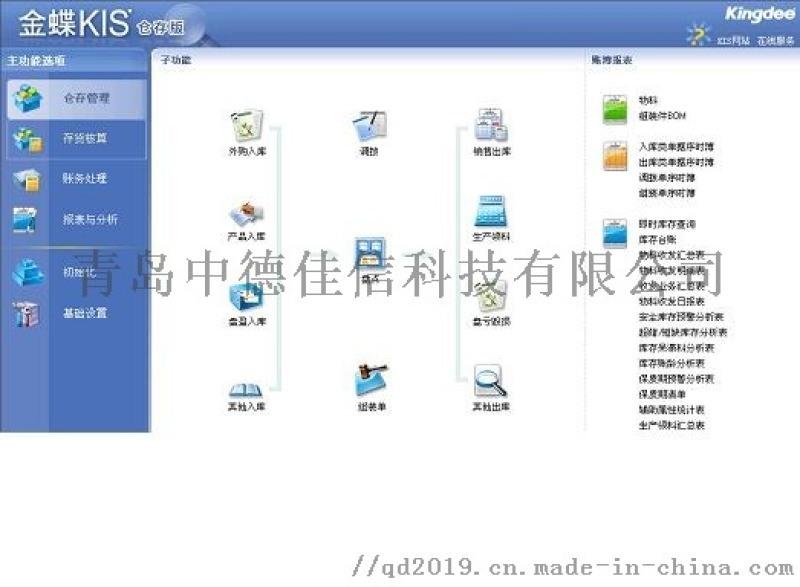 青岛百货商场软件系统