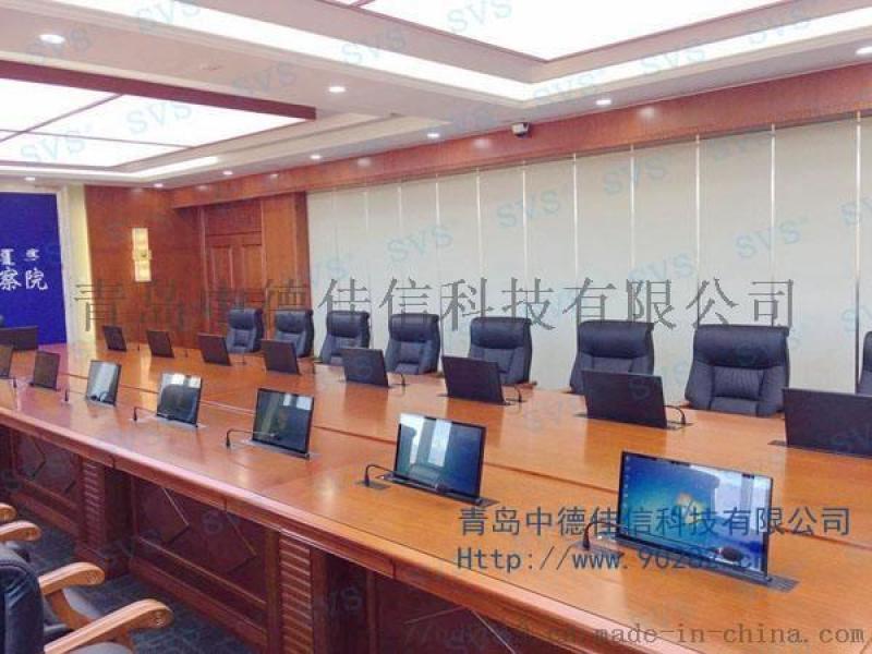 青岛网络会议, 青岛网络聊天系统