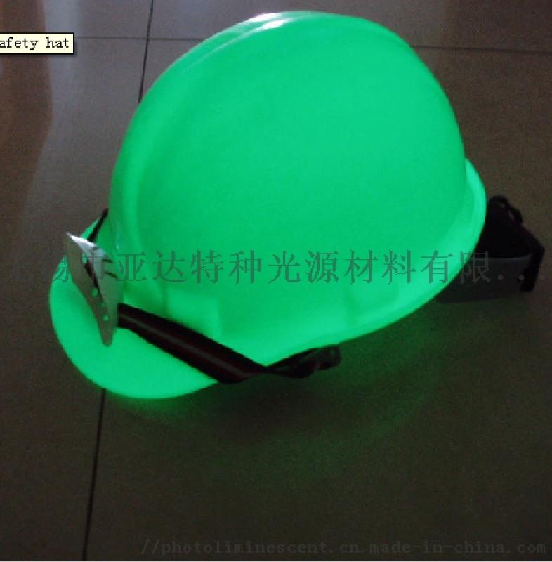 亚达 发光防护安全帽 夜光安全帽