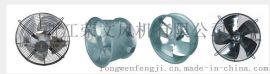 企业专业制造JLFF(网罩式/筒式/轮毂式)制冷轴流风机