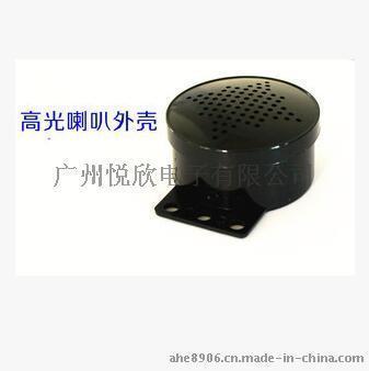 喇叭外壳含1W 8欧GPS语音喇叭