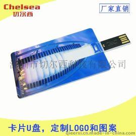 U盘工厂批发 卡片u盘 8g创意礼品U盘 定做名片优盘16g