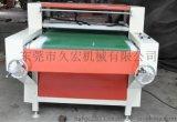 EPE珍珠棉开槽机;珍珠棉挖槽机优质供应商