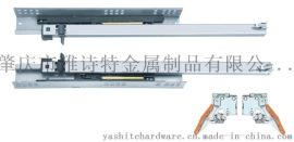 厂家直销 雅诗特 YST-B216C 两节隐藏式缓冲导轨-带合金把手