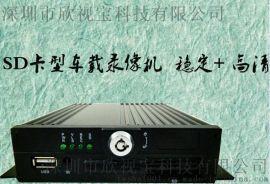 车载SD卡录像机 客车货车校车监控录像主机