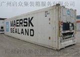 40英尺國際標準二手冷藏集裝箱