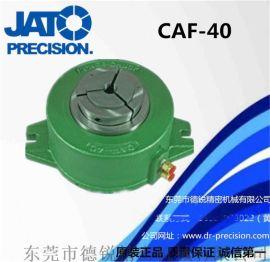 台湾朝铨原装CAF-40固定式气动卡盘,大通孔钻床铣床液压卡盘