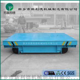 運輸卷材電動車免維護蓄電池供電軌道平車