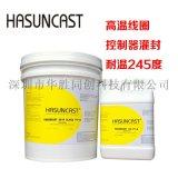 Hasuncast 3019耐高温导热环氧树脂灌封胶