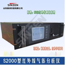 新泽红外线一氧化碳CO气体分析仪生产厂家