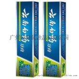 丹東長期供應優質雲南白藥牙膏 廠家直銷