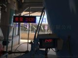 饲料称重LED屏养殖场喂料LED