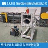 新疆甘肅地區地膜帶水料強力擠幹脫水機 美塑機械