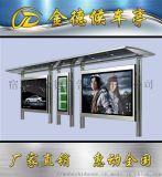专业公交站台生产厂家,金属公交站台,公交站牌制作