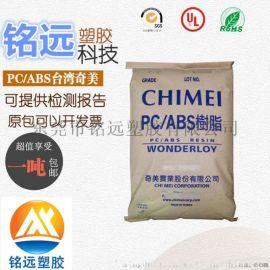 PC/ABS台湾奇美PC-540A