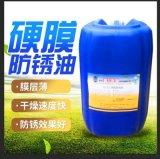 厂家直销快干硬膜防锈油无色黄色金属长效防锈油