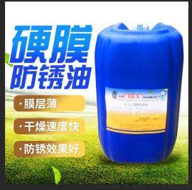 厂家**快干硬膜防锈油无色黄色金属长效防锈油