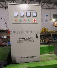 重庆三相高精度全自动电源稳压器厂家送货上门安装