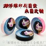 3D打印浮雕印刷图案睫毛盒 可来图定制