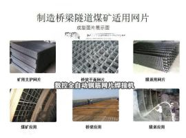 云南昭通数控钢筋焊网机/钢筋焊网机厂家供货