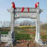 家族墓地石牌坊石門 墓地簡易石牌坊 祠堂石牌坊大門