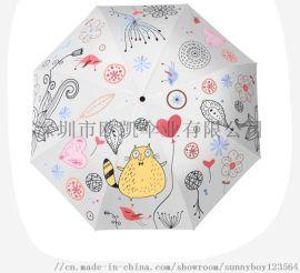 全自动三折伞创意折叠黑胶伞遮阳防晒晴雨伞森系伞