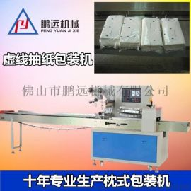 纸巾包装机 一次性抽纸包装机械 纸巾自动包装机