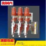 负荷开关及熔断器      FZN25-12