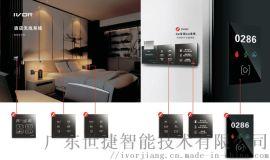 佛山智能酒店智慧酒店解决方案床头控制面板
