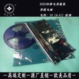 银灰色半透明防静电包装袋 出口品质屏蔽膜袋壁厚0.075mm