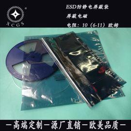 银灰色半透明防静电包装袋 出口品质**膜袋壁厚0.075mm