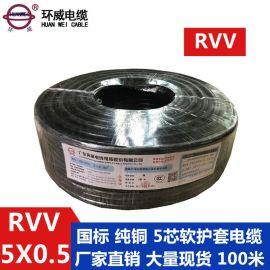 环威电缆 RVV 5*0.5 绝缘护套线 铜芯环保电缆 电力电缆 国标电缆